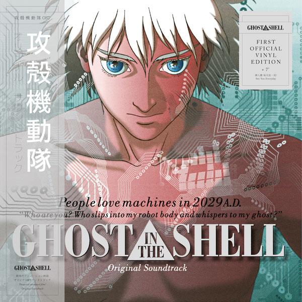 Copertina Vinile 33 giri Ghost in the Shell [Soundtrack LP] di Kenji Kawai