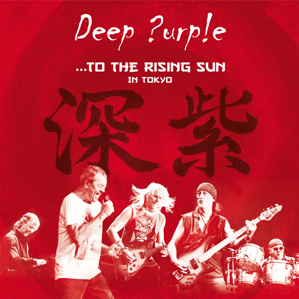 Copertina Disco Vinile 33 giri To The Rising Sun (in Tokyo) [3 LP] di Deep Purple